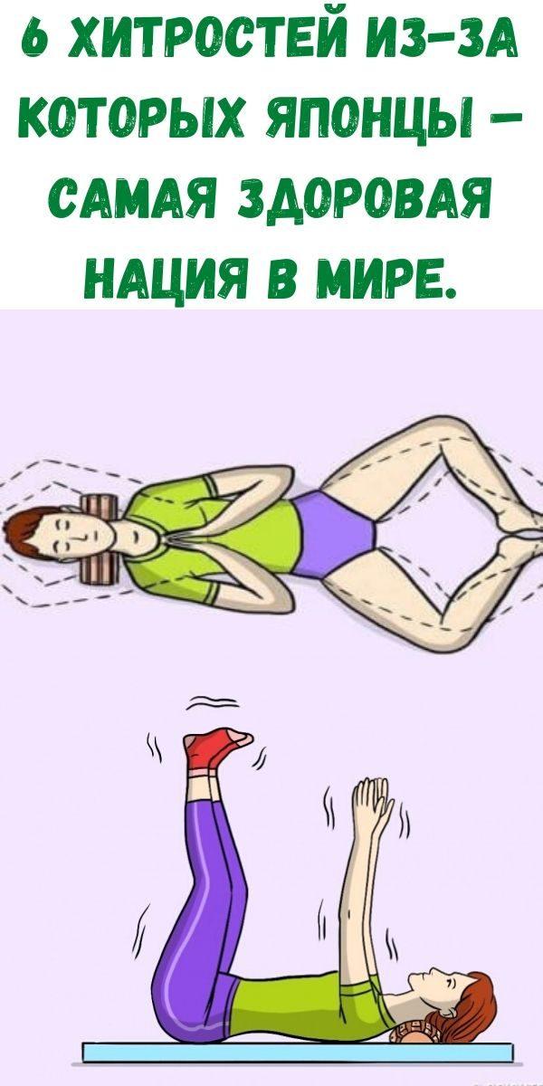 6-hitrostey-iz-za-kotoryh-yapontsy-samaya-zdorovaya-natsiya-v-mire