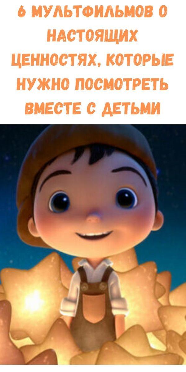 6-multfilmov-o-nastoyaschih-tsennostyah-kotorye-nuzhno-posmotret-vmeste-s-detmi