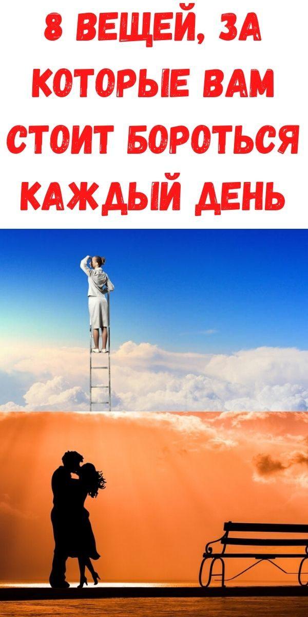 8-veschey-za-kotorye-vam-stoit-borotsya-kazhdyy-den