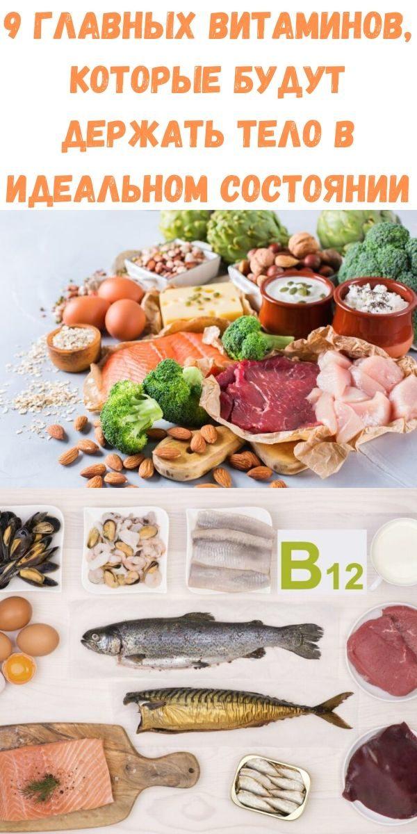 9-glavnyh-vitaminov-kotorye-budut-derzhat-telo-v-idealnom-sostoyanii