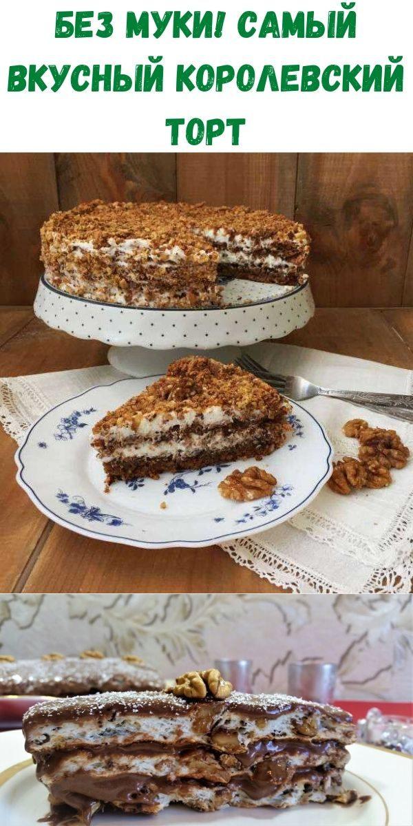 bez-muki-samyy-vkusnyy-korolevskiy-tort