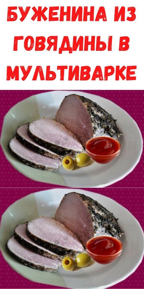 buzhenina-iz-govyadiny-v-multivarke-2