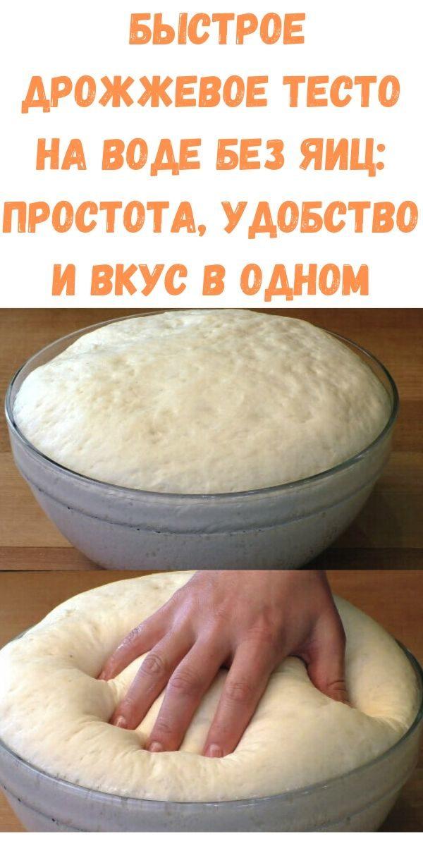 bystroe-drozhzhevoe-testo-na-vode-bez-yaits_-prostota-udobstvo-i-vkus-v-odnom-retsepte