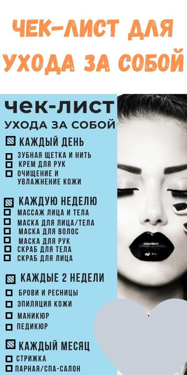 chek-list-dlya-uhoda-za-soboy
