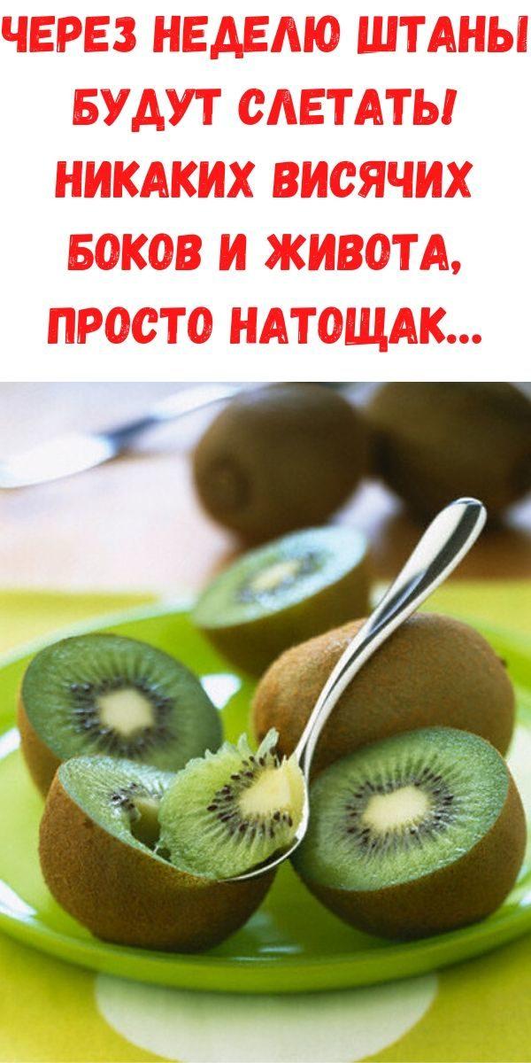 cherez-nedelyu-shtany-budut-sletat-nikakih-visyachih-bokov-i-zhivota-prosto-natoschak