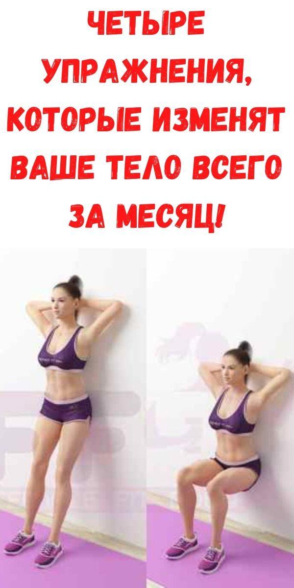 chetyre-uprazhneniya-kotorye-izmenyat-vashe-telo-vsego-za-mesyats