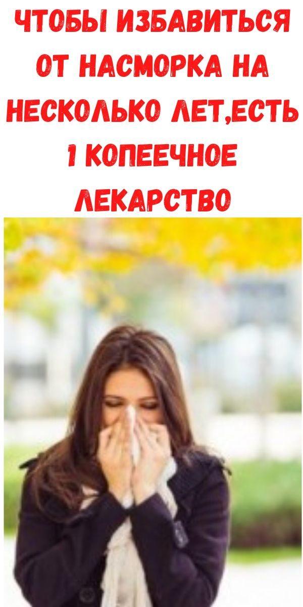 chtoby-izbavitsya-ot-nasmorka-na-neskolko-letest-1-kopeechnoe-lekarstvo-2