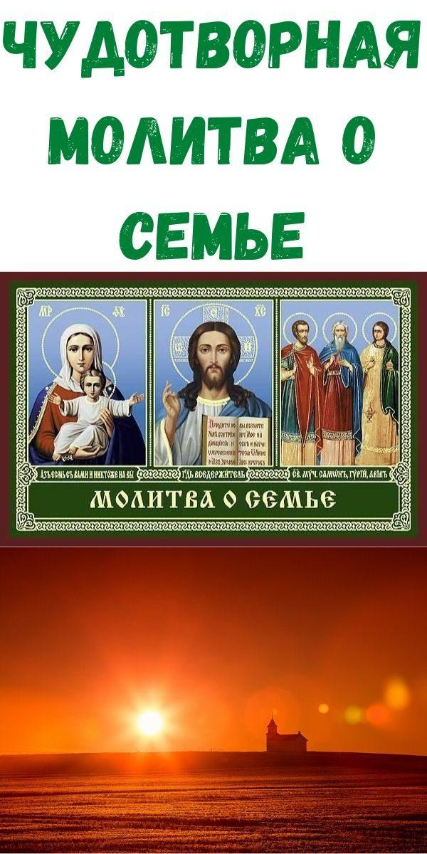 chudotvornaya-molitva-o-seme-2
