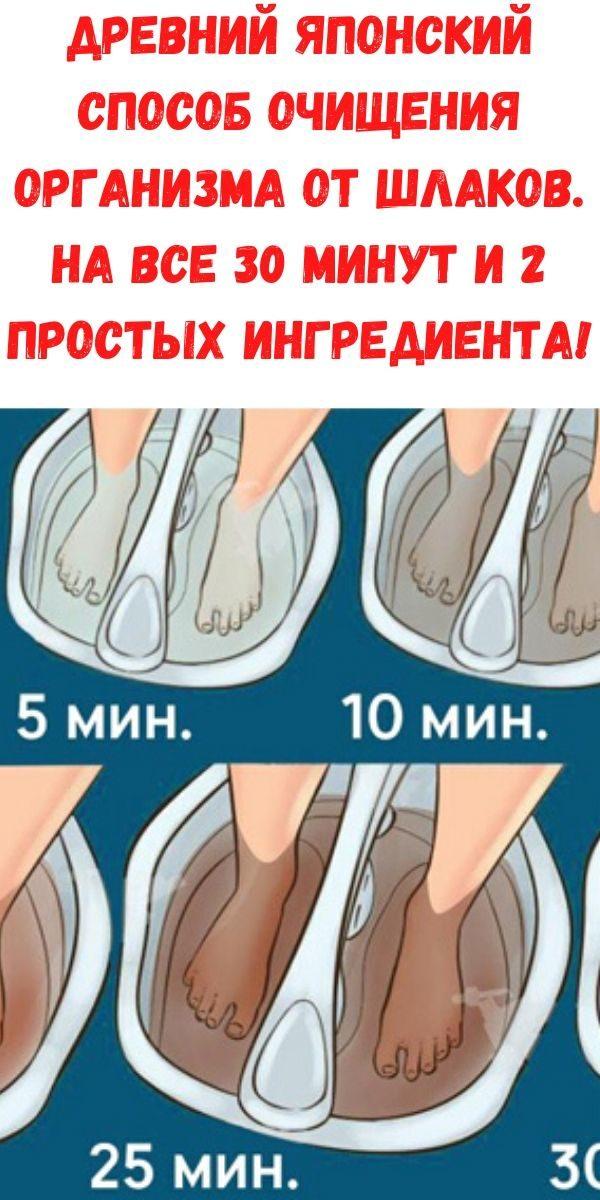 drevniy-yaponskiy-sposob-ochischeniya-organizma-ot-shlakov-na-vse-30-minut-i-2-prostyh-ingredienta