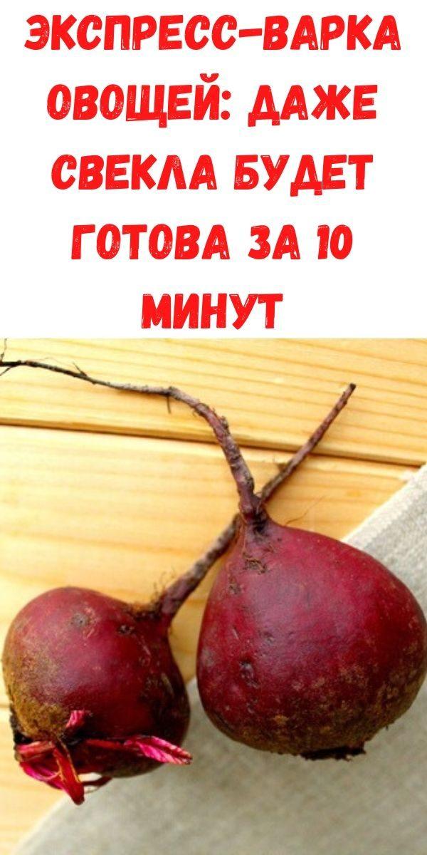 ekspress-varka-ovoschey_-dazhe-svekla-budet-gotova-za-10-minut