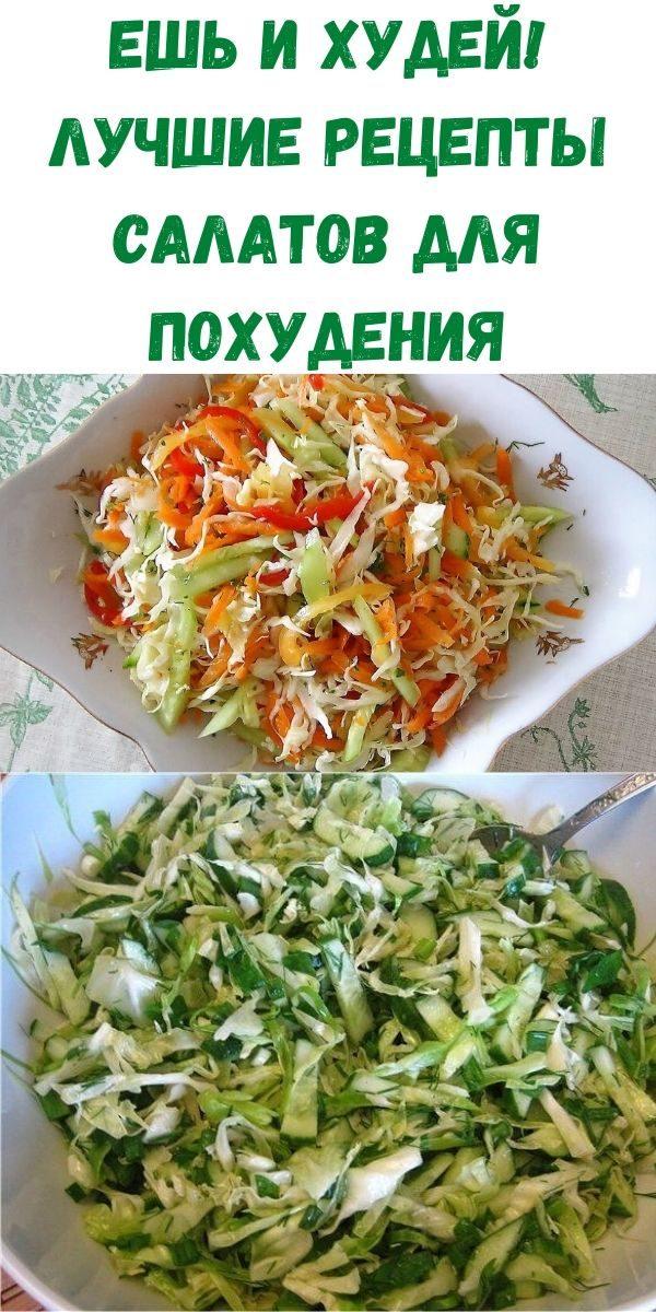 esh-i-hudey-luchshie-retsepty-salatov-dlya-pohudeniya