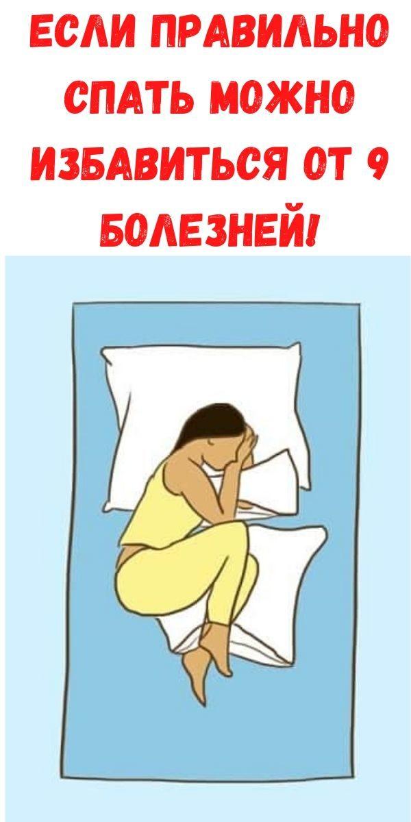 esli-pravilno-spat-mozhno-izbavitsya-ot-9-bolezney