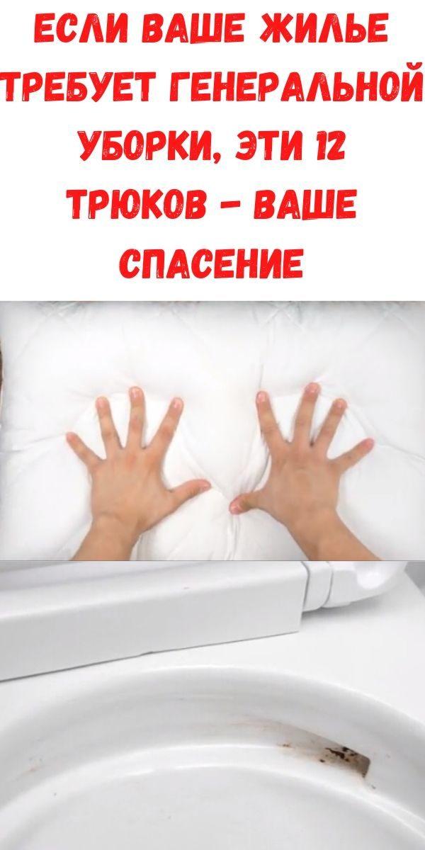 esli-vashe-zhile-trebuet-generalnoy-uborki-eti-12-tryukov-vashe-spasenie