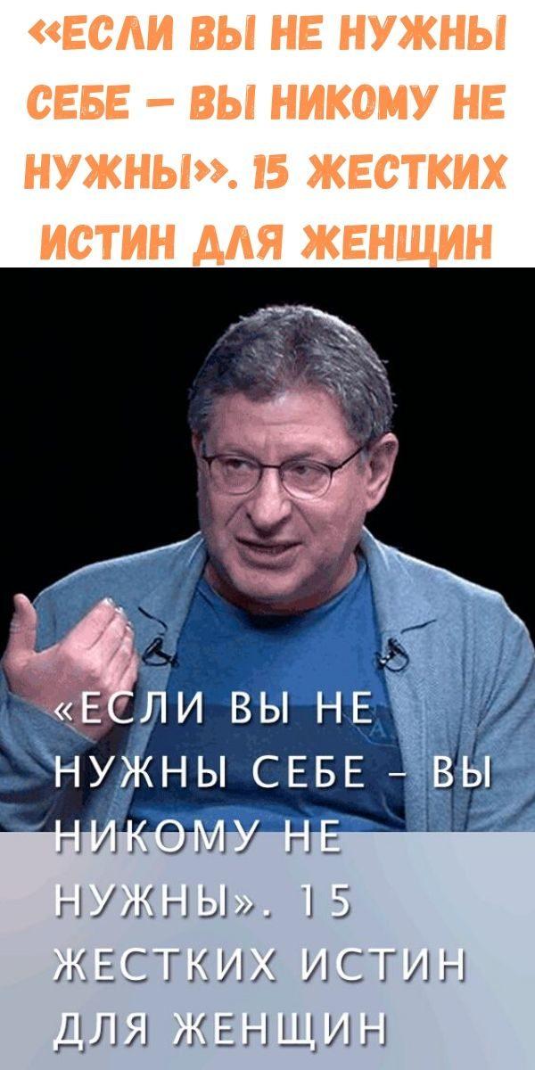 esli-vy-ne-nuzhny-sebe-vy-nikomu-ne-nuzhny-15-zhestkih-istin-dlya-zhenschin