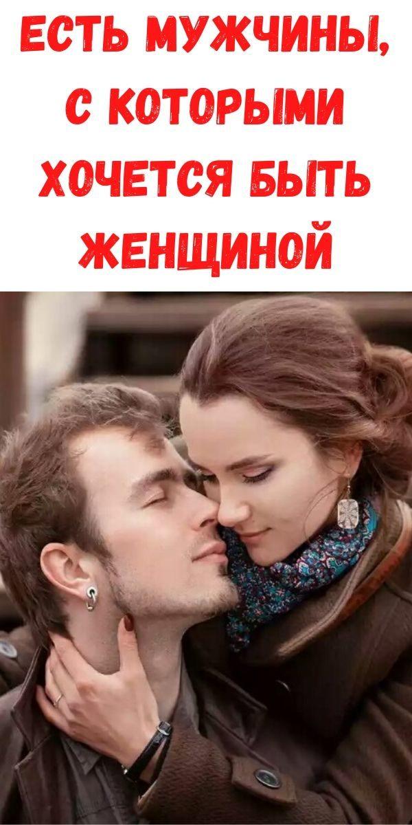 est-muzhchiny-s-kotorymi-hochetsya-byt-zhenschinoy