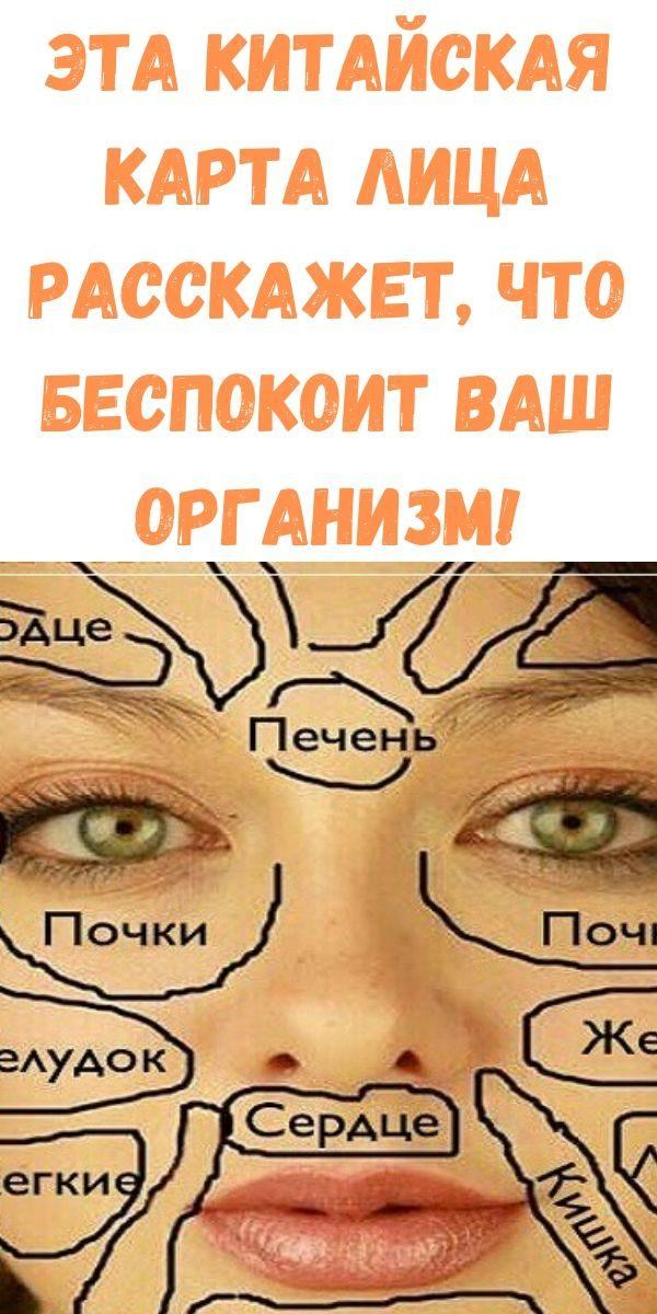 eta-kitayskaya-karta-litsa-rasskazhet-chto-bespokoit-vash-organizm