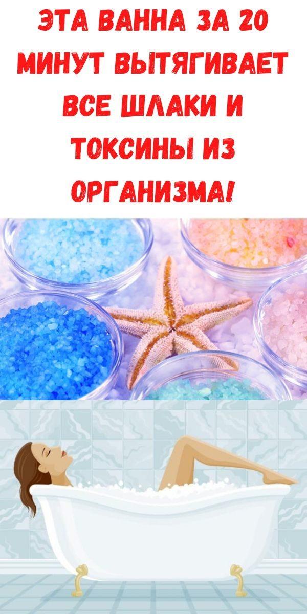 eta-vanna-za-20-minut-vytyagivaet-vse-shlaki-i-toksiny-iz-organizma-2