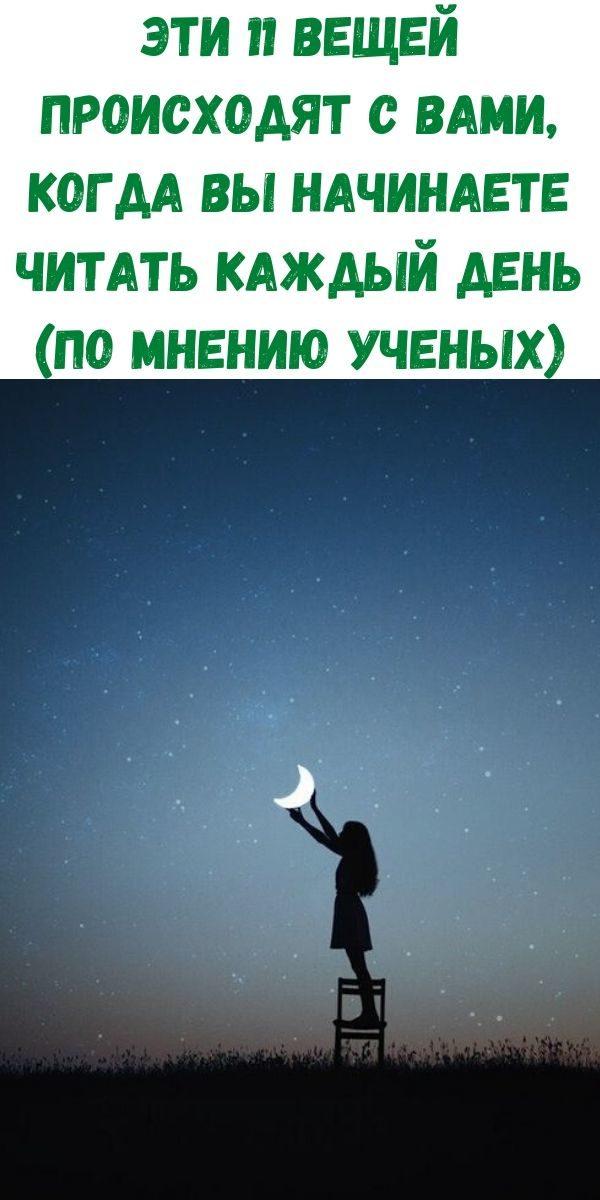 eti-11-veschey-proishodyat-s-vami-kogda-vy-nachinaete-chitat-kazhdyy-den-po-mneniyu-uchenyh