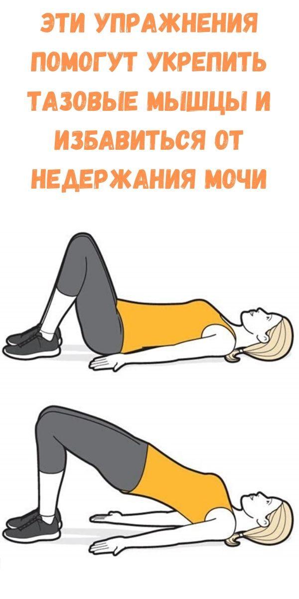 eti-uprazhneniya-pomogut-ukrepit-tazovye-myshtsy-i-izbavitsya-ot-nederzhaniya-mochi