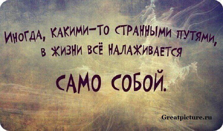 eti_stroki_sleduet_perechityvat_kak_minimum_raz_v_nedelyu__jiznenno_ru-1-1
