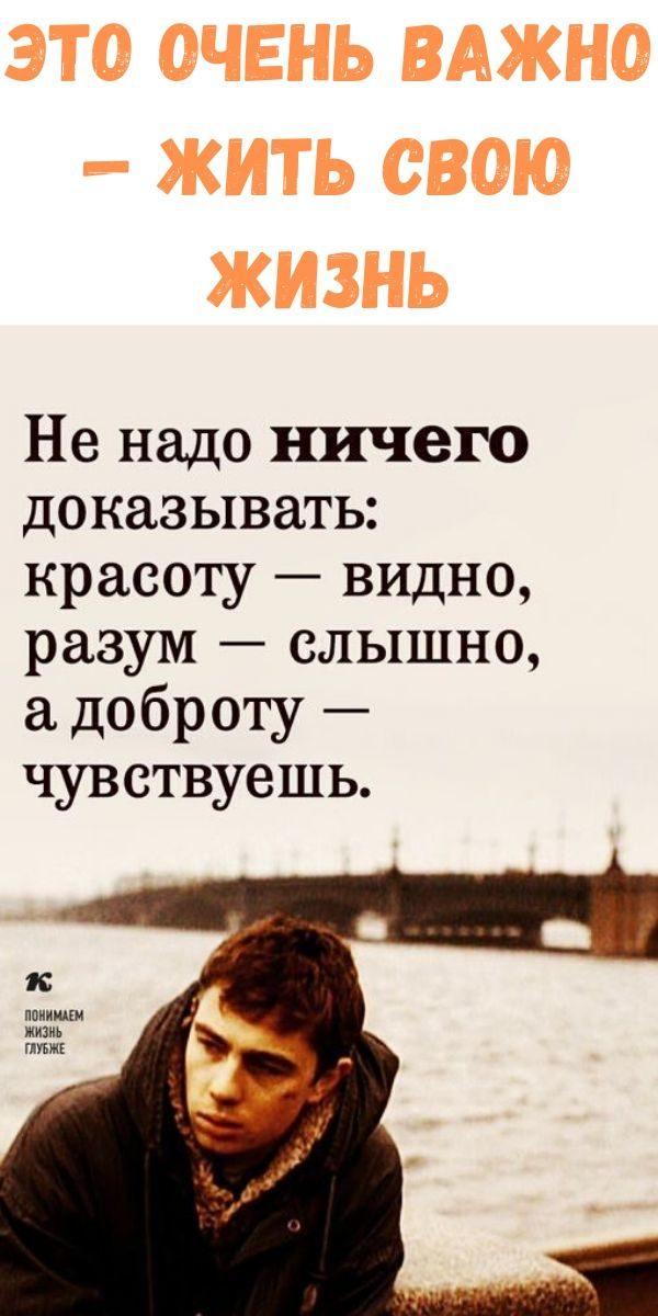 eto-ochen-vazhno-zhit-svoyu-zhizn-2