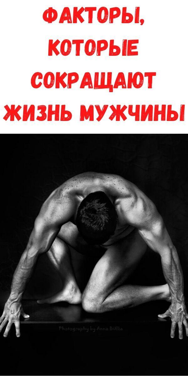 faktory-kotorye-sokraschayut-zhizn-muzhchiny