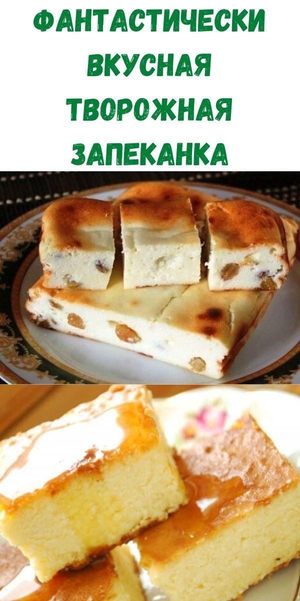 fantasticheski-vkusnaya-tvorozhnaya-zapekanka-2