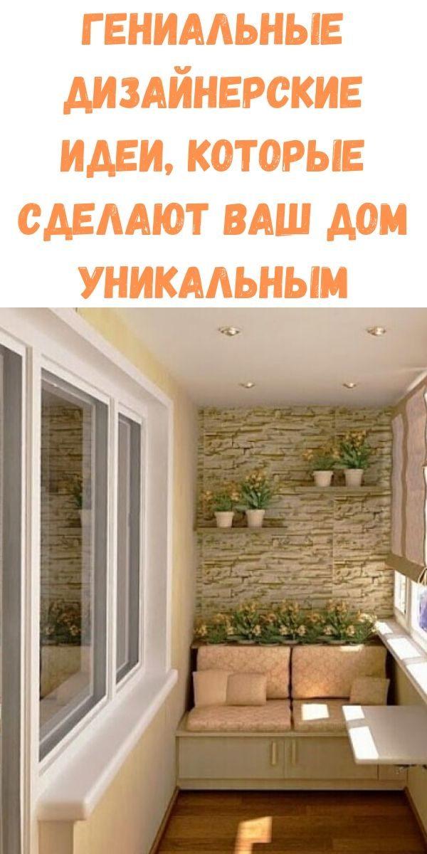 genialnye-dizaynerskie-idei-kotorye-sdelayut-vash-dom-unikalnym