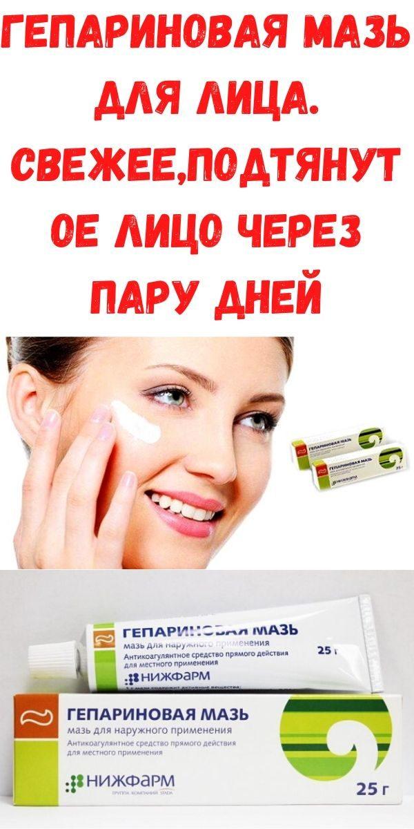 geparinovaya-maz-dlya-litsa-svezheepodtyanutoe-litso-cherez-paru-dney
