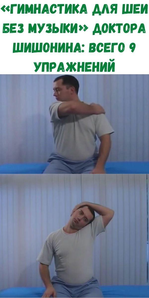 gimnastika-dlya-shei-bez-muzyki-doktora-shishonina_-vsego-9-uprazhneniy