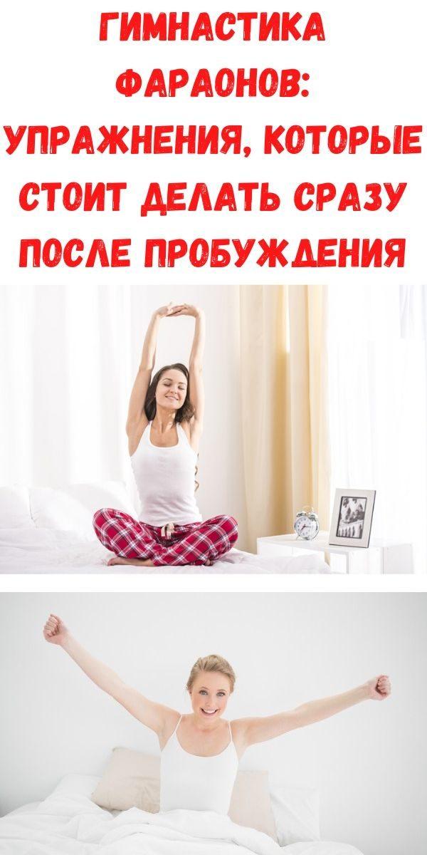 gimnastika-faraonov_-uprazhneniya-kotorye-stoit-delat-srazu-posle-probuzhdeniya