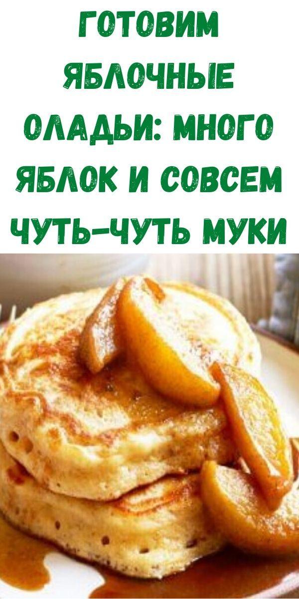 gotovim-yablochnye-oladi_-mnogo-yablok-i-sovsem-chut-chut-muki