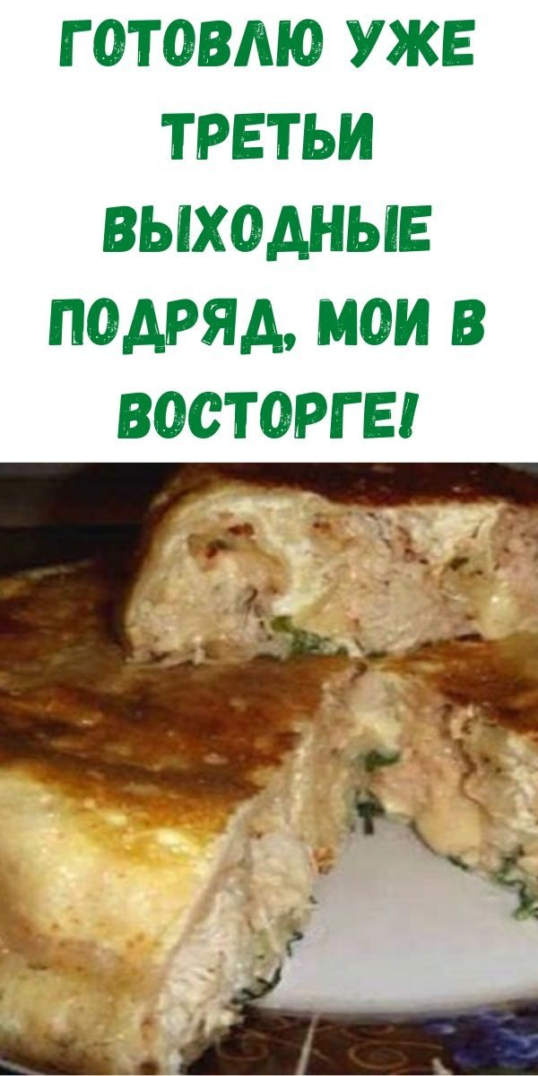 gotovlyu-uzhe-treti-vyhodnye-podryad-moi-v-vostorge