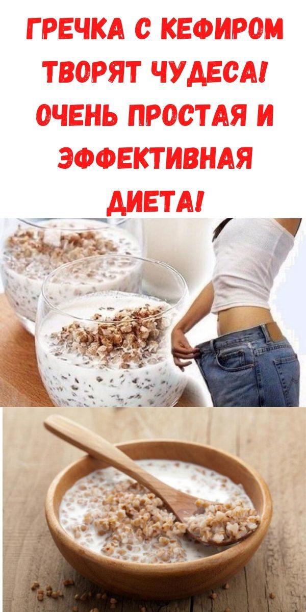 grechka-s-kefirom-tvoryat-chudesa-ochen-prostaya-i-effektivnaya-dieta-2