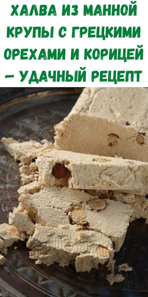 halva-iz-mannoy-krupy-s-gretskimi-orehami-i-koritsey-udachnyy-retsept