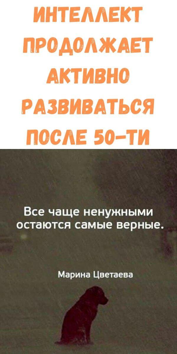 intellekt-prodolzhaet-aktivno-razvivatsya-posle-50-ti-2