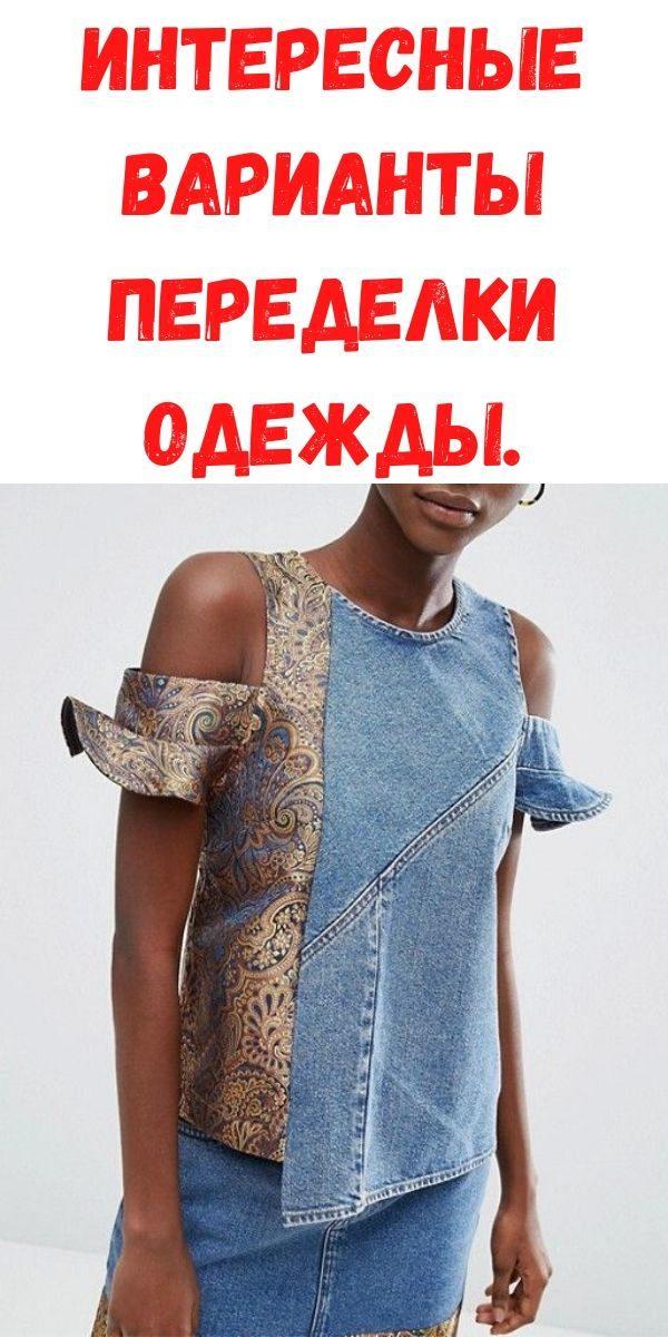 interesnye-varianty-peredelki-odezhdy-2
