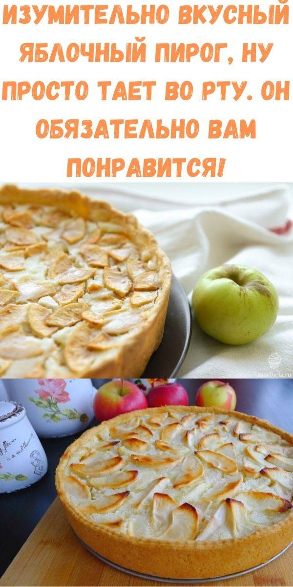 izumitelno-vkusnyy-yablochnyy-pirog-nu-prosto-taet-vo-rtu-on-obyazatelno-vam-ponravitsya