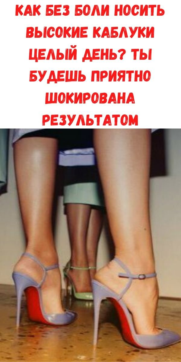 kak-bez-boli-nosit-vysokie-kabluki-tselyy-den_-ty-budesh-priyatno-shokirovana-rezultatom