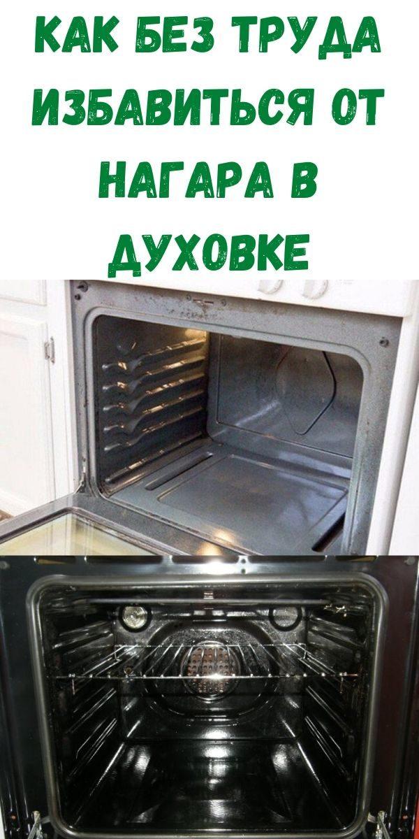 kak-bez-truda-izbavitsya-ot-nagara-v-duhovke