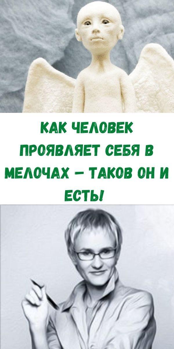 kak-chelovek-proyavlyaet-sebya-v-melochah-takov-on-i-est