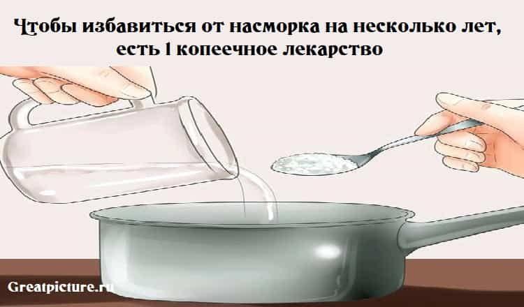 kak-izbavitsya-ot-nasmorka-v-domashnih-usloviyah-min