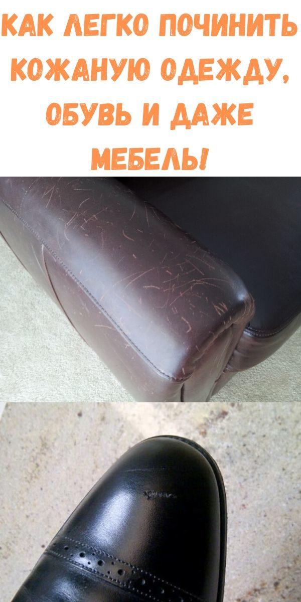 kak-legko-pochinit-kozhanuyu-odezhdu-obuv-i-dazhe-mebel-2