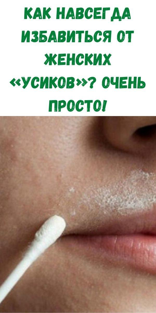 kak-navsegda-izbavitsya-ot-zhenskih-usikov-_-ochen-prosto