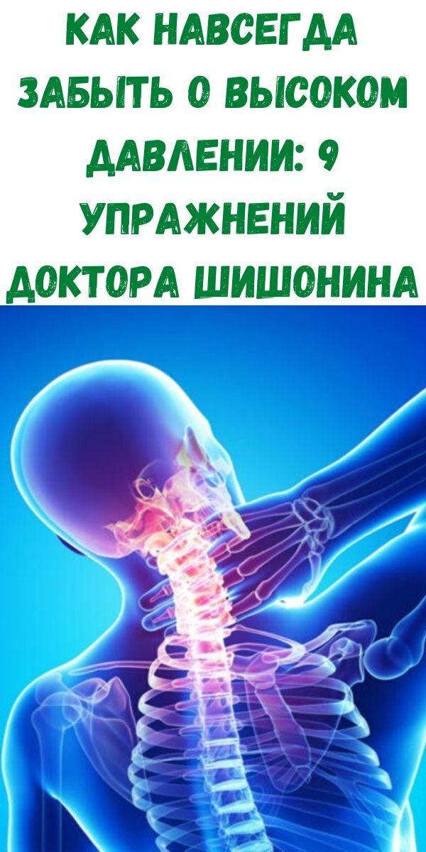 kak-navsegda-zabyt-o-vysokom-davlenii_-9-uprazhneniy-doktora-shishonina