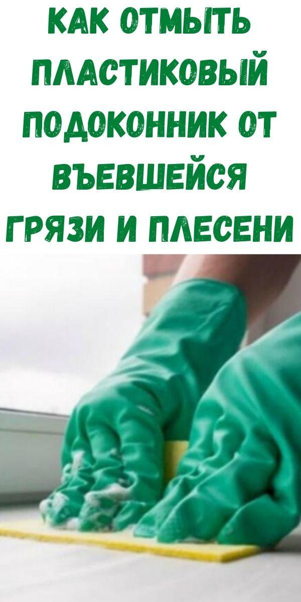 kak-otmyt-plastikovyy-podokonnik-ot-vevsheysya-gryazi-i-pleseni