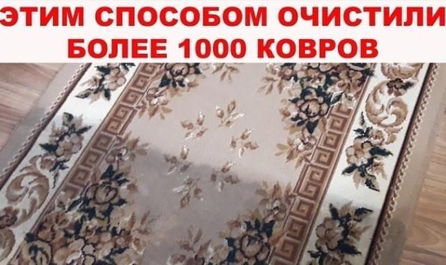 kak-pochistit-kover-v-domashnih-usloviyah-legko-i-effektivno-1