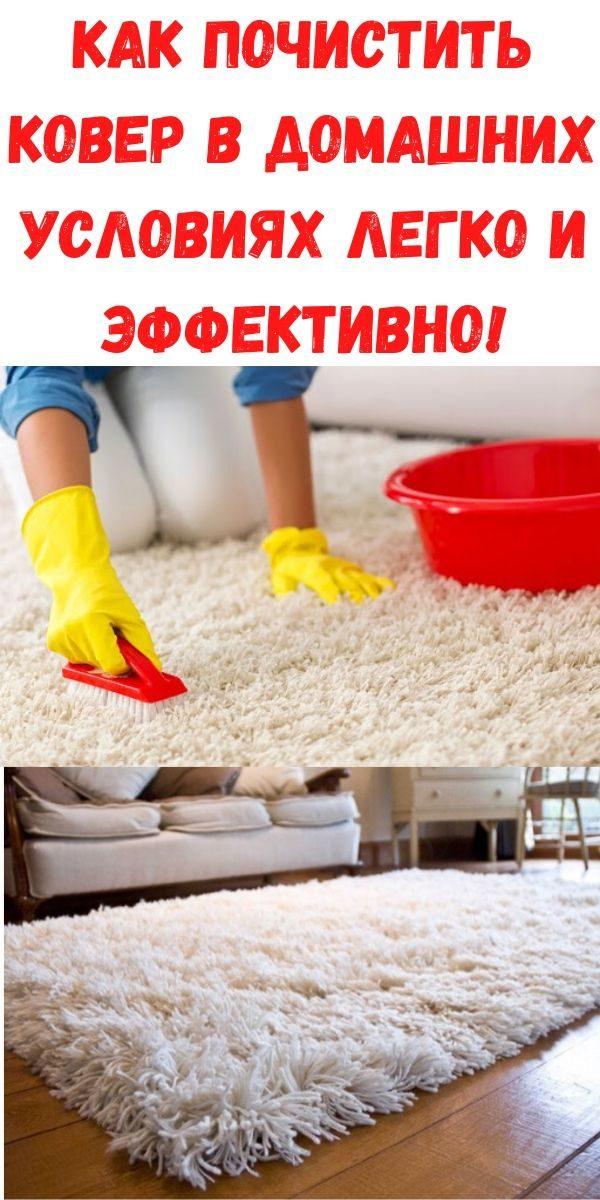 kak-pochistit-kover-v-domashnih-usloviyah-legko-i-effektivno