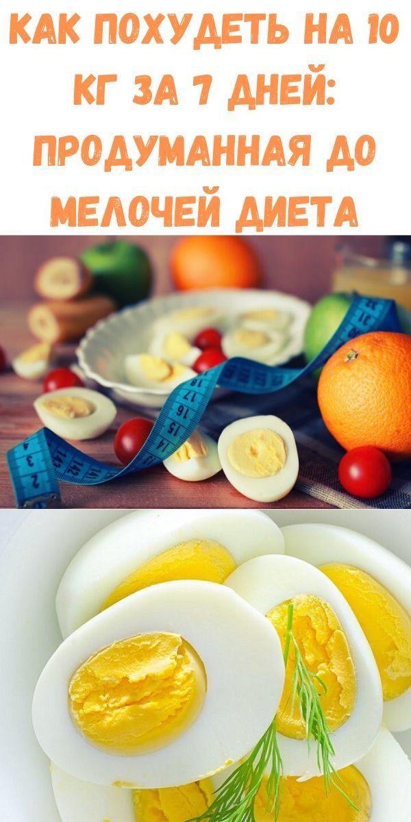 kak-pohudet-na-10-kg-za-7-dney_-produmannaya-do-melochey-dieta
