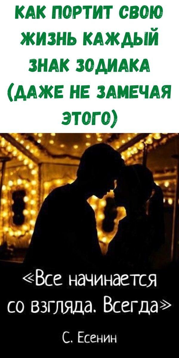kak-portit-svoyu-zhizn-kazhdyy-znak-zodiaka-dazhe-ne-zamechaya-etogo